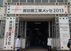 諏訪圏メッセ2013-00