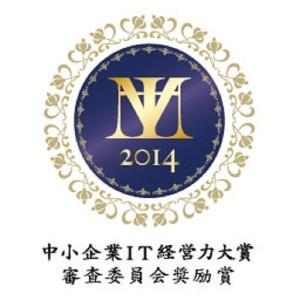 「中小企業IT経営力大賞2014」におきまして審査委員会奨励賞を受賞いたしました